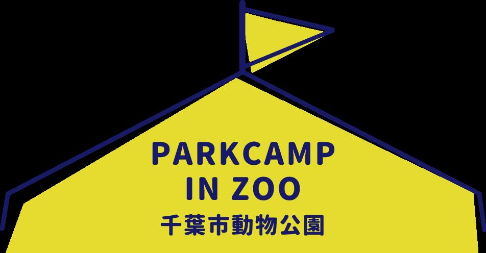 チケット情報 千葉市動物公園